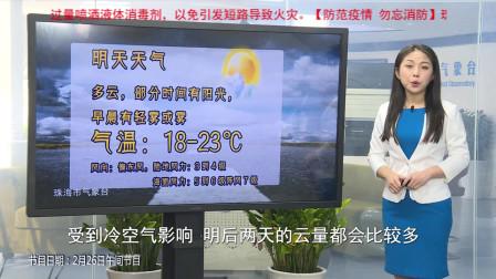 2020年2月26日午间珠海天气预报