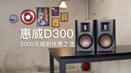 惠威D300有源音响体验评测,2000元级别的优质之选!