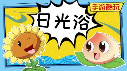 人生赢家!豌豆射手带着仙桃大晒日光浴!植物大战僵尸 游戏搞笑动画
