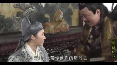 江湖俏佳人:柳老爷管不住笑笑,只好借助外力来管教