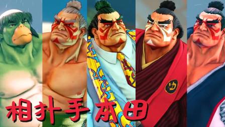 街头霸王5:日本相扑选手本田的所有皮肤!