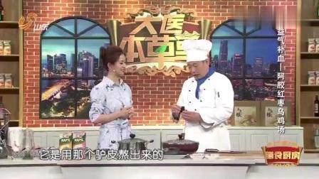 大医本草堂:教你做阿胶红枣乌鸡汤,益气补血,女性喝了大有益处
