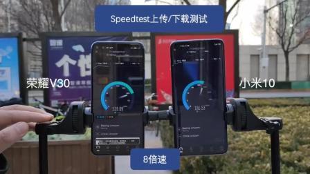 荣耀V30对比小米10到底谁的网速更好?