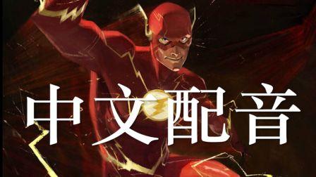 (羽山授权)中文配音+百万音效:【Barry Allen】闪点悖论Higher