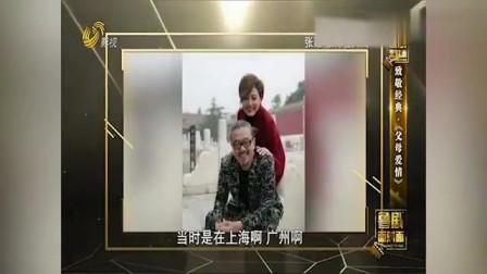 张延提起与丈夫相识过程,曾经嫌他丑:光求婚就求了3次
