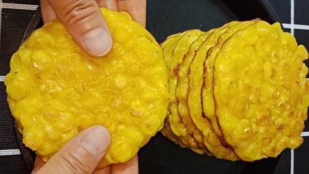 早餐别吃包子了,用玉米做黄金玉米饼,柔软香甜,早餐营养又美味