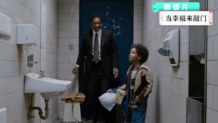 父亲身无分文,带5岁儿子睡公共厕所,最终成为百万富翁