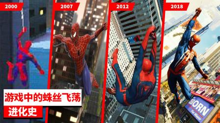 2000—2018年:《蜘蛛侠》游戏中的蛛丝飞荡进化史!