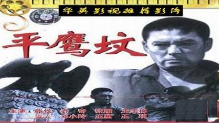 〖中国〗电影《平鹰坟》;〔上海电影制片厂1978年出品〕