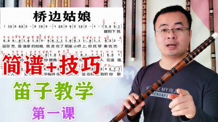 《桥边姑娘》简谱和笛子技巧详细教学,轻松学会吹笛子