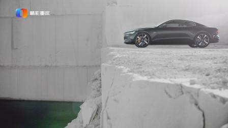 极星Precept中国发布 将于3月3日在日内瓦车展全球亮相