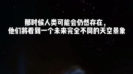 当仙女座和银河系发生碰撞,天空中将会出现什么样的景象