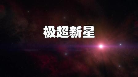 参宿四变暗后怎样了?有一个比参宿四还接近爆发的极超新星等着你,海山二