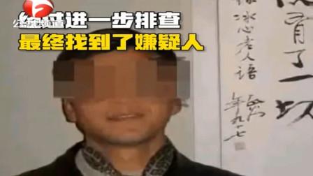 江苏:女大学生尸体头朝下被藏进下水道,警方追凶多年