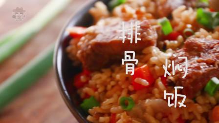 排骨焖饭,懒人最喜欢的烹饪方式,营养美味,肉嫩饭香