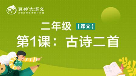 【诸葛学堂】二年级【课文】第1课:古诗二首