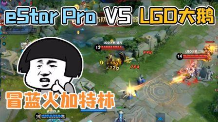 【巅峰王者会】: LGD大鹅VSeStarPro第三场,江城蒙犽火力全开
