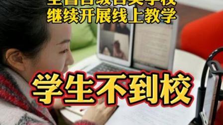 江西省教育厅下发通知:3月1日后,全省各级各类学校,继续开展线上教学,学生不到校#抗击疫情江西在行动 #返校