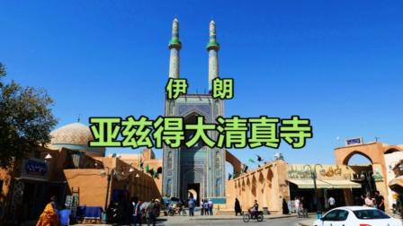伊朗亚兹得大清真寺