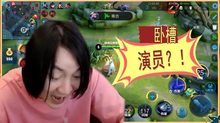 张大仙当着队友面自信回头结果尴尬了!队友:演员?