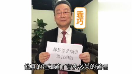 暗讽朱之文的蒋大为,竟用6张纸为己澄清,到底是傲慢还是真诚?