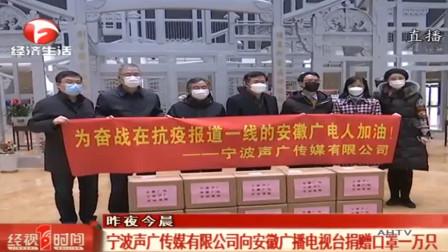 宁波声广传媒有限公司向安徽广播电视台捐赠口罩一万只