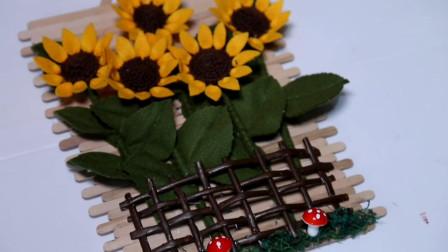 创意手工——用冰棒棍和不织布做向日葵盆栽壁挂