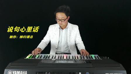 说句心里话DJ版电子琴音乐