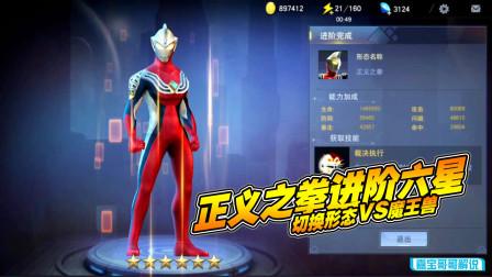 奥特曼宇宙英雄:杰斯提斯正义之拳进阶六星,切换形态VS魔王兽!