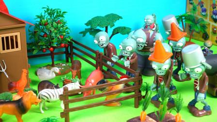 植物大战僵尸玩具:僵尸进攻农场掠夺动物,胡萝卜去喊植物帮助