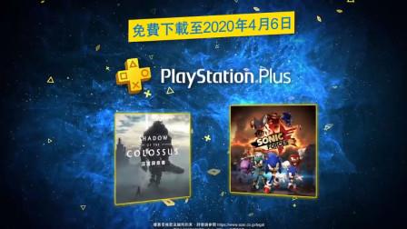 索尼港服PS+会员2020年3月免费游戏,旺达与巨像和索尼克力量