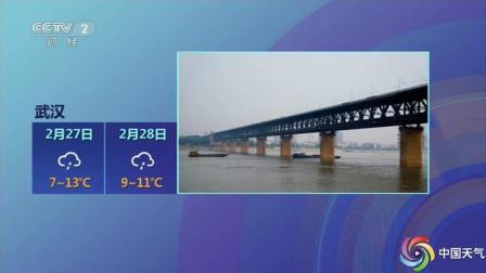雨水急情!新轮大范围雨雪,迅速扩展!未来2天(2月27-28号)天气