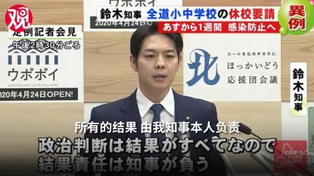 北海道知事果断要求道内中小学停课:所有的结果 由我来负责