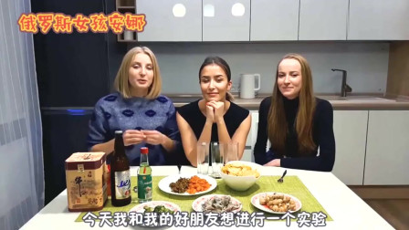 老外在中国:没有酒味啊!喝惯了伏特加,看俄罗斯女孩喝二锅头会怎么评价!