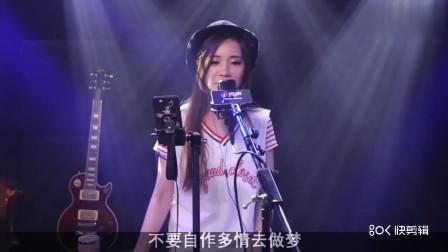 广东美女亮声Open粤语翻唱《自作多情》