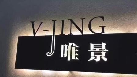 济南唯景化妆学校