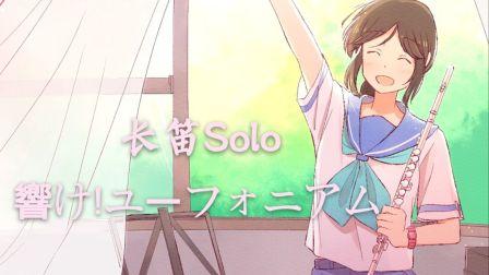 【长笛 solo】吹响!上低音号/響け!ユーフォニアム(久美子と二人きり Ver.)