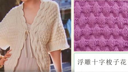 试着用这款花样织毛衣,简单自然又好看,一款浮雕十字梭子花教程
