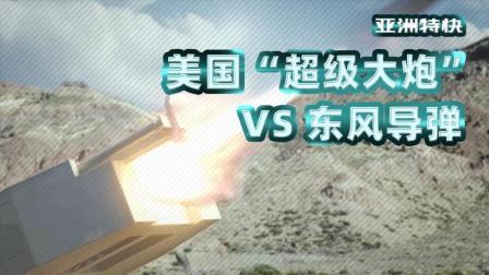 """亚洲特快:美国""""超级大炮""""能击败中国东风导弹吗?"""