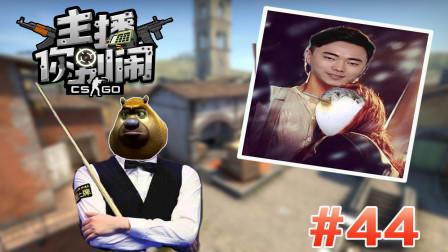 【主播你别闹·CSGO篇】44:桌球麻瓜刘坤,冬瓜队长脑瘫兄弟