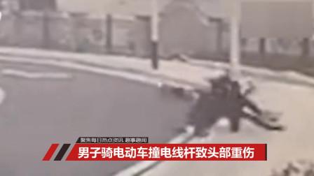 骑车分心 男子直接撞上电线杆致头部重伤