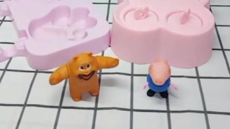 乔治和熊二比赛做雪糕,看看谁做的雪糕好吃,大家来给他们投票吧