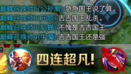 王者荣耀:吉吉国王乱杀,懂?猴三棍天秀四杀让四个队友疯狂赞叹!