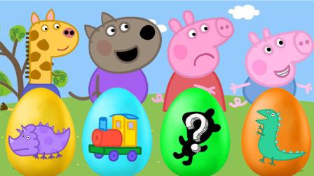 小猪佩奇玩具蛋亲子游戏:佩奇去超市为何买错了这么多东西?