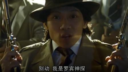 鬼马智多星:罗宾一张网把整个香港全抓了!再黑也得怂了