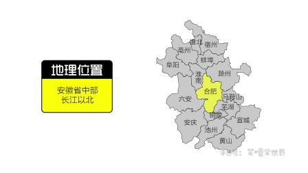 趣味地图60秒之安徽省会,合肥行政区划
