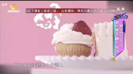 李兰迪辛辛苦苦做做蛋糕,结果是翻车现场|娱乐急先锋0226