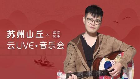 纣王老胡 云LIVE音乐会