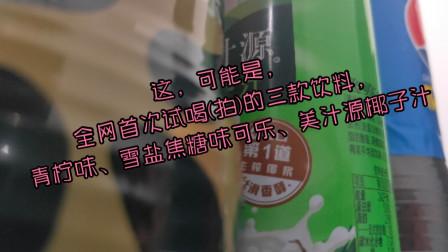这,可能是,全网首次试喝(拍)的三款饮料,青柠味、雪盐焦糖味可乐、美汁源椰子汁