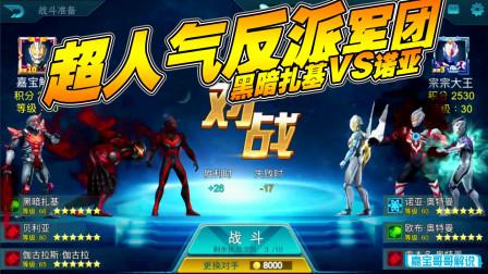奥特曼传奇英雄:超人气反派军团,黑暗扎基VS诺亚!雷杰多超强。